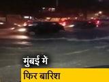 Video : भारी बारिश की वजह से मुंबई की रफ्तार हुई धीमी, कई इलाकों में जलभराव