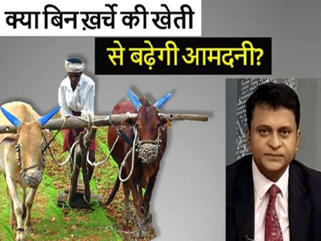 Videos : सिंपल समाचार: क्या बिना खर्चे की खेती से आमदनी बढ़ेगी?