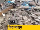 Video : मुंबई: गटर में गिरा दो साल का मासूम, बचाव कार्य जारी