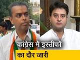 Video : कांग्रेस नेता ज्योतिरादित्य सिंधिया और मिलिंद देवड़ा ने पद से दिया इस्तीफा