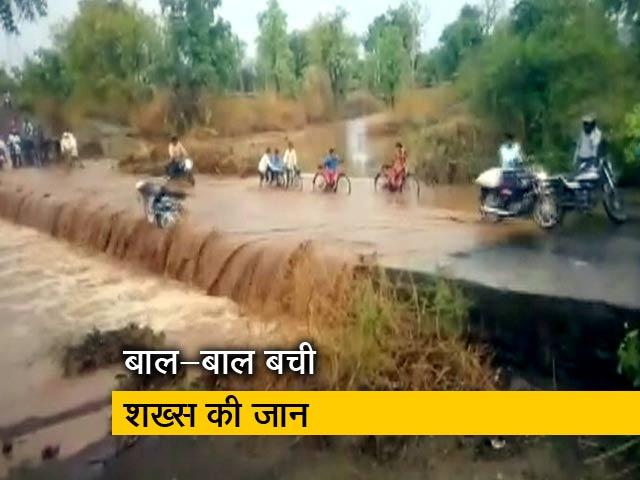 Videos : मध्य प्रदेश: बाइक सवार शख्स पानी के बहाव में गिरा, बाल-बाल बची जान