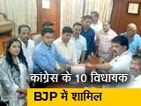 Videos : गोवा में भी कांग्रेस के सामने संकट, 15 में से 10 विधायकों ने छोड़ी पार्टी