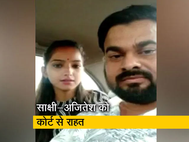 Videos : इलाहाबाद हाई कोर्ट ने साक्षी-अजितेश की शादी को ठहराया वैध