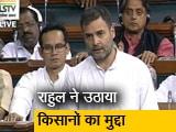Video : राहुल गांधी ने केरल में किसानों की आत्महत्या का मामला लोकसभा में उठाया