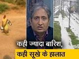 Video : रवीश कुमार का प्राइम टाइम : क्या क्लाइमेट चेंज का असर तेज हुआ?