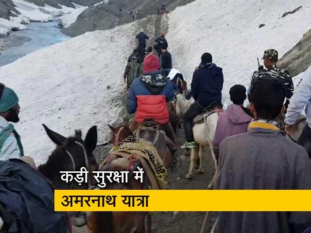 Videos : अमरनाथ यात्रा के लिए बेहद कड़ी सुरक्षा व्यवस्था