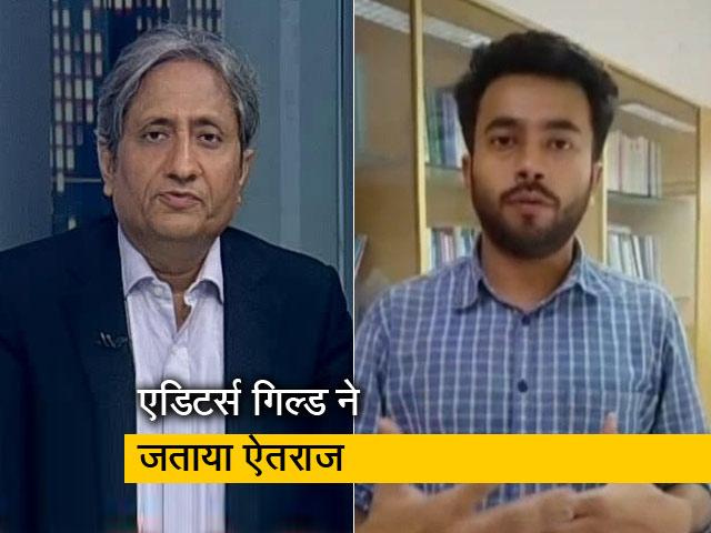 Videos : रवीश कुमार का प्राइम टाइम: अफसरों तक पत्रकारों की पहुंच पर रोक की कोशिश?