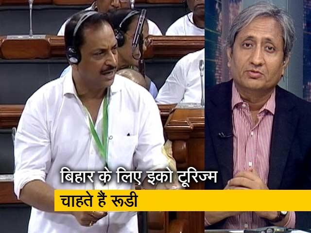 Videos : रवीश कुमार का प्राइम टाइम: जब अपनी ही पार्टी पर भड़के राजीव प्रताप रूडी
