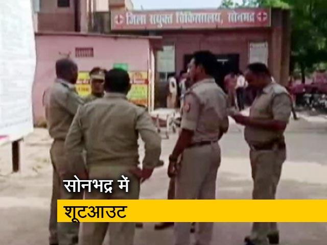 Videos : यूपी के सोनभद्र में जमीन विवाद में 9 लोगों की गोली मारकर हत्या