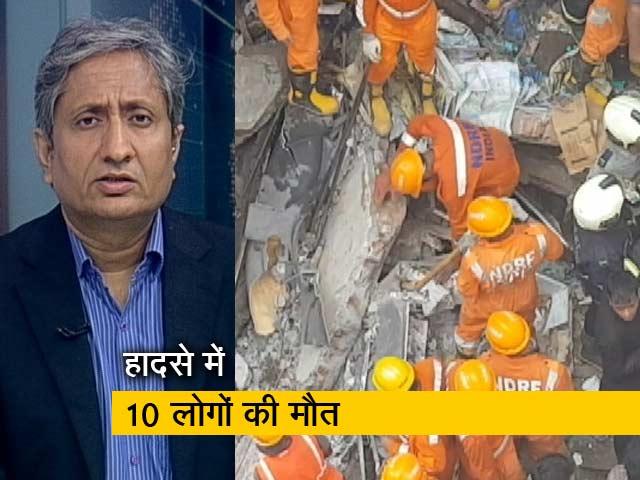 Videos : रवीश कुमार का प्राइम टाइम: मुंबई के डोंगरी में गिरी इमारत