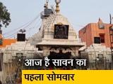 Video : शिव मंदिरों में उमड़ी श्रद्धालुओं की भीड़
