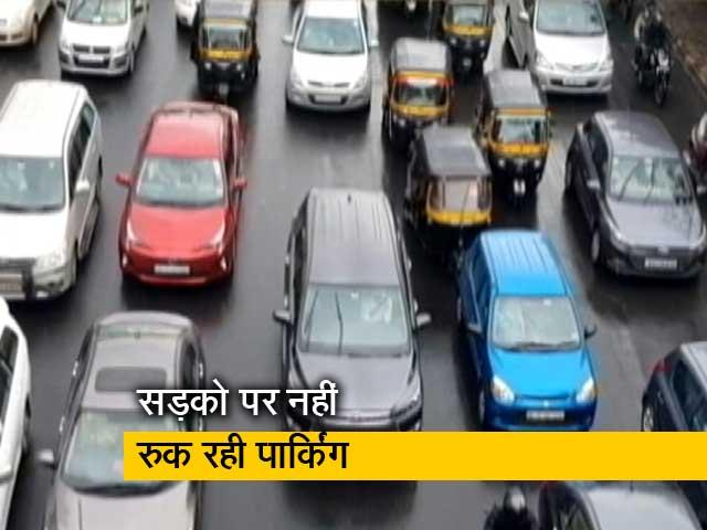 Videos : भारी जुर्माने के बावजूद मुंबई की सड़कों पर नहीं रुक रही पार्किंग