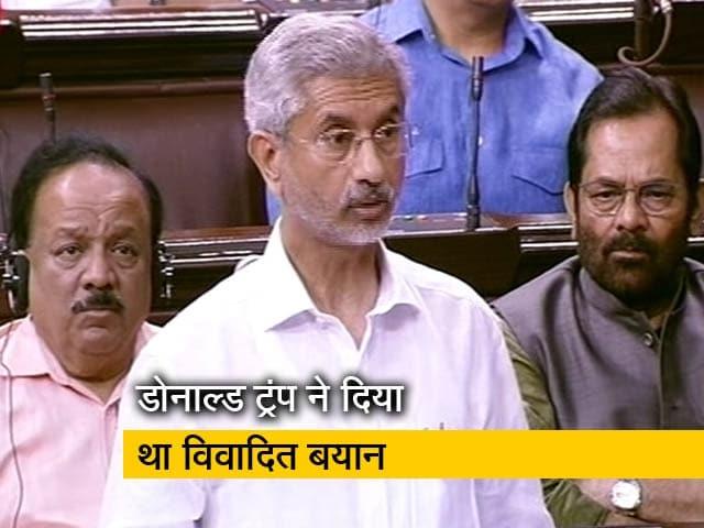 Videos : भारत ने ट्रंप से जम्मू-कश्मीर मुद्दे पर मध्यस्थता की मांग नहीं की - एस जयशंकर