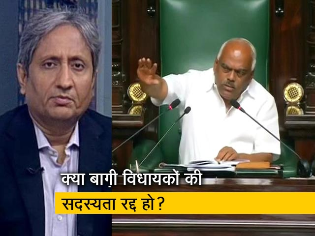 Videos : रवीश कुमार का प्राइम टाइम : कर्नाटक - स्पीकर बनाम राज्यपाल