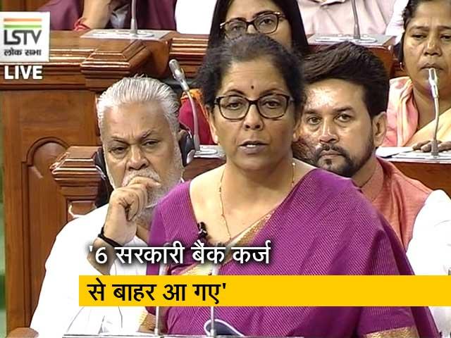 Videos : निर्मला सीतारमण ने कहा, बैंकों का NPA एक लाख करोड़ रुपये घटा