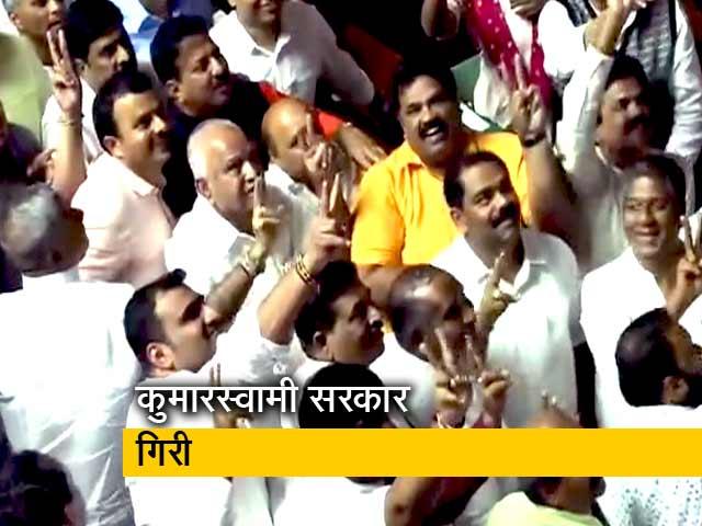 Video : विश्वास मत में गिरी कर्नाटक की कांग्रेस-JDS सरकार, पक्ष में 99 और विरोध में 105 वोट डाले गए