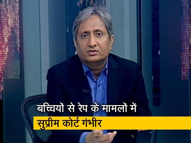 Video : रवीश कुमार का प्राइम टाइम : 6 महीने में 24212 बलात्कार, बच्चों का कैसा हिन्दुस्तान?