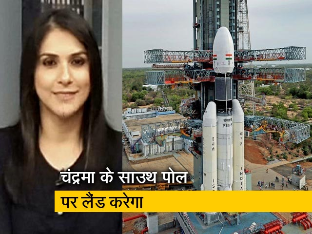 Videos : मिशन चंद्रयान-2 इसरो का सबसे महत्वाकांक्षी मिशन