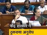 Video : पहली कतार में नहीं बैठेंगे राहुल गांधी?