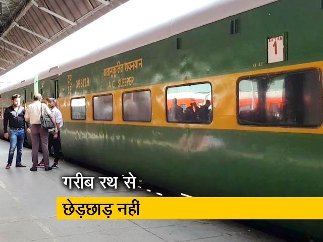 Video : NDTV की खबर का असर: सरकार ने गरीब रथ में फेरबदल का फैसला वापस लिया
