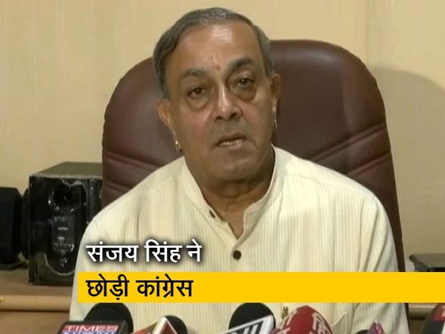 Videos : राज्यसभा से संजय सिंह ने दिया इस्तीफा, कांग्रेस छोड़ बीजेपी में होंगे शामिल
