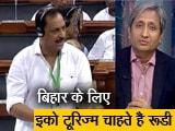 Video : रवीश कुमार का प्राइम टाइम: जब अपनी ही पार्टी पर भड़के राजीव प्रताप रूडी