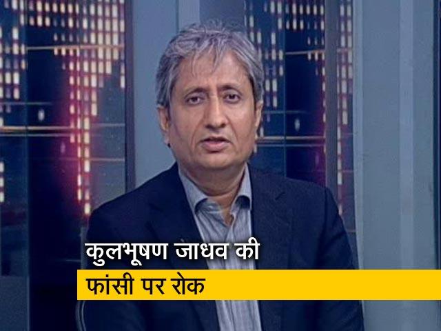 Videos : रवीश कुमार का प्राइम टाइम : कुलभूषण जाधव मामले में ICJ ने सुनाया फैसला