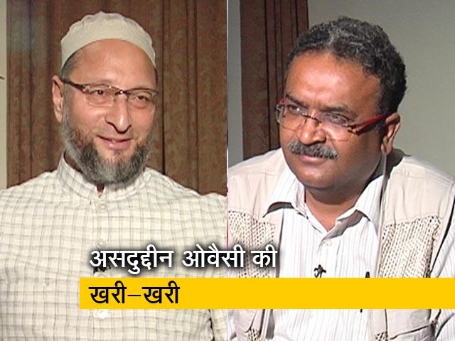 Video : Exclusive: NDTV से बोले असदुद्दीन ओवैसी - सबका साथ सबका विश्वास छलावा