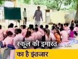 Video : गुजरात में खुले आसमान के नीचे पढ़ाई करने को मजबूर छात्र