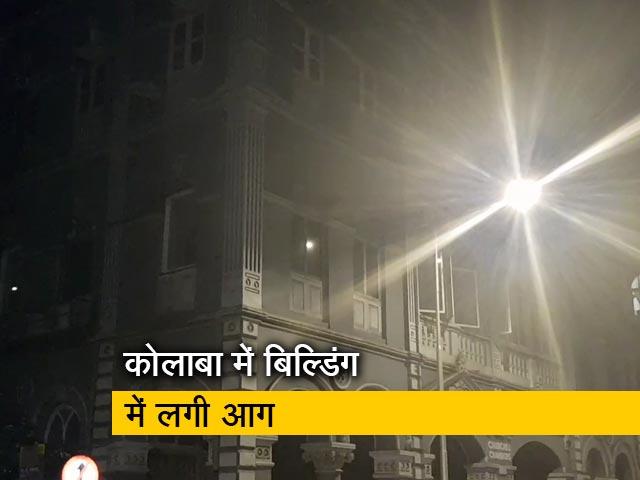 Video : सिटी एक्सप्रेस: मुंबई के कोलाबा की एक इमारत मे लगी आग, साध्वी प्रज्ञा के बयान पर बवाल