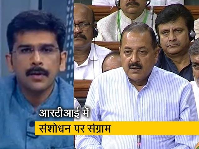 Videos : सरकार के RTI संशोधन प्रस्ताव पर सवाल
