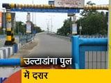 Video : कोलकाता के उल्टाडांगा पुल में आई दरार