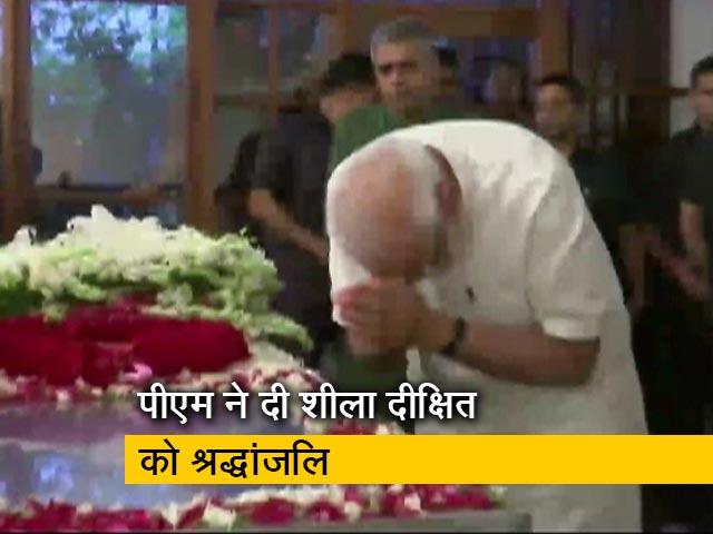 Videos : शीला दीक्षित को श्रद्धांजलि देने उनके निवास पर पहुंचे पीएम मोदी