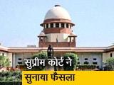 Video : कर्नाटक संकट: सुप्रीम कोर्ट ने कहा, बागी विधायकों के इस्तीफों पर स्पीकर ही करेंगे फैसला