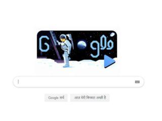 Apollo 11 Space Mission के पचास साल पूरे, गूगल डूडल वीडियो में दिखा चांद पर पहुंचने तक का सफर