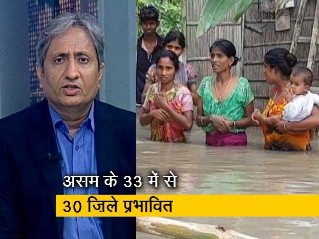 Videos : रवीश कुमार का प्राइम टाइम : बाढ़ से बेहाल असम और बिहार