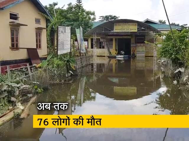 Video : असम में बाढ़ से बिगड़े हालात,लाखों लोग बेघर