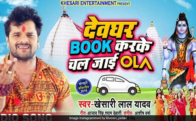 Bhojpuri Cinema: खेसारी लाल यादव के 'देवघर बुक करके चल जाई ओला' की धूम, वायरल हुआ वीडियो