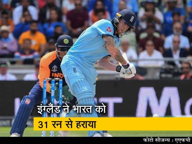 Videos : वर्ल्ड कप 2019: इंग्लैंड ने भारत को 31 रन से हराया