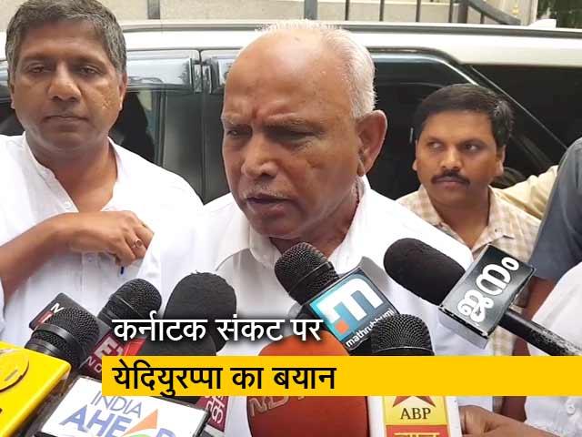 Videos : कर्नाटक मुद्दे पुर येदियुरप्पा ने कुमारस्वामी पर साधा निशाना, कही ये बात?