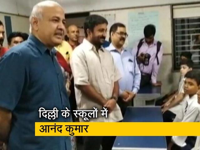 Videos : दिल्ली के सरकारी स्कूलों में मनीष सिसोदिया के साथ पहुंचे आनंद कुमार