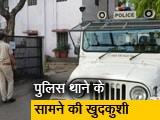 Video : जयपुर: पुलिस थाने के सामने महिला की खुदकुशी के पीछे क्या वजह?