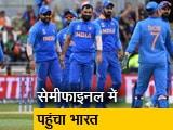 Video : IND vs BAN: बांग्लादेश को 28 रन से हराकर टीम इंडिया सेमीफाइनल में पहुंची