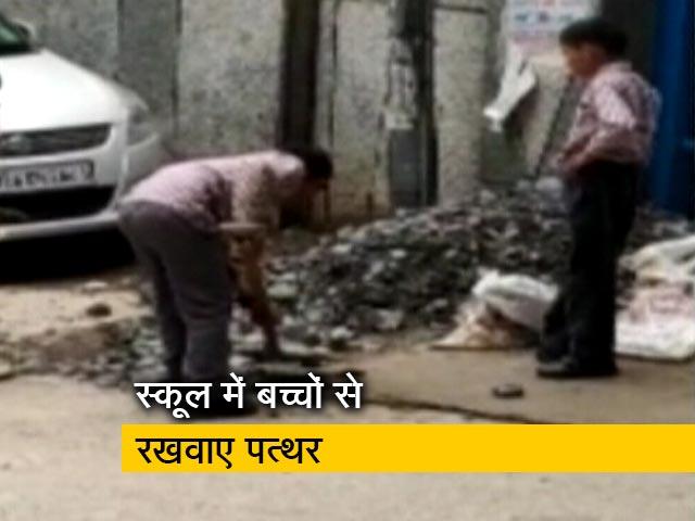 Videos : दिल्ली के स्कूल में बच्चों से मजदूरों की तरह काम लिया