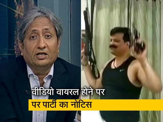 Videos : रवीश कुमार का प्राइम टाइम: चार-चार हथियार लेकर नाचते दिखे बीजेपी विधायक