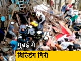 Video : मुंबई: डोंगरी इलाके में 4 मंजिला इमारत गिरी, चश्मदीदों ने बताया कैसे हुआ हादसा