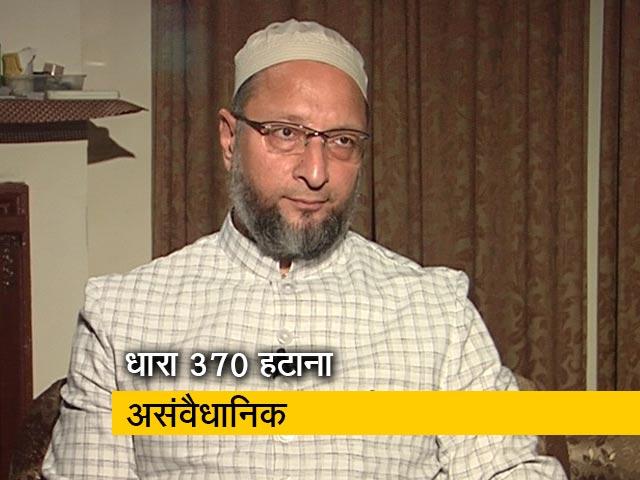 Video : संख्या के बल पर नहीं हटा सकते धारा 370 : असदुद्दीन ओवैसी