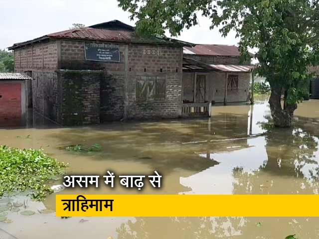 Video : बाढ़ में डूबे असम के 3000 गांव