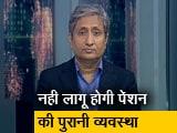 Video : रवीश कुमार का प्राइम टाइम: पेंशन की पुरानी व्यवस्था का लाभ नहीं मिलेगा
