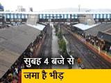 Video : ठाणे स्टेशन पर सैकड़ों लोगों की भीड़, मुंबई जाने के लिए कर रहे ट्रेन का इंतजार